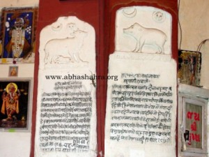These are the two inscriptions on either side of the entrance of ShreeNathji Haveli; which were put up by a Mughul king