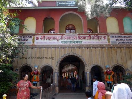 Main entrance to baithakji
