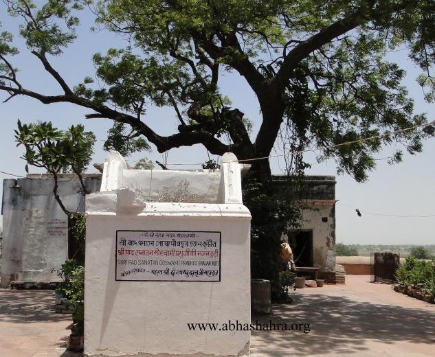 Shri Sanatan Goswami's Bhajan Kutir is located in the premises