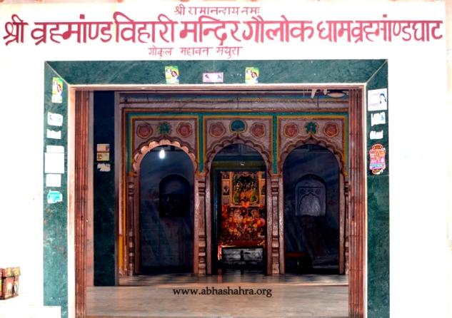 The main mandir